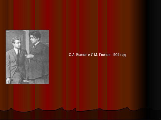 С.А. Есенин и Л.М. Леонов. 1924 год.