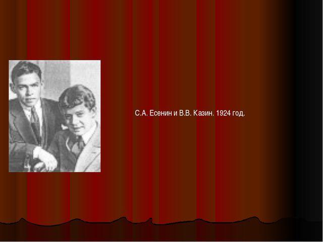 С.А. Есенин и В.В. Казин. 1924 год.