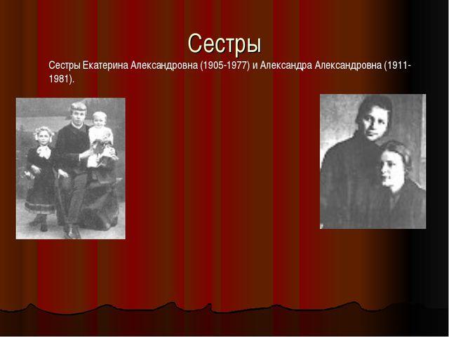 Сестры Сестры Екатерина Александровна (1905-1977) и Александра Александровна...