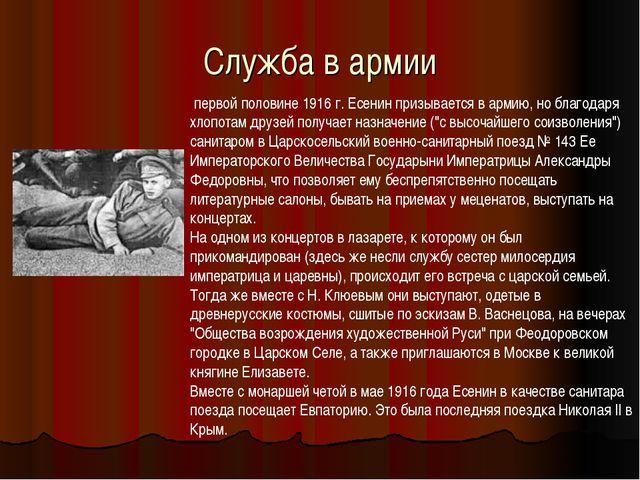 Служба в армии первой половине 1916 г. Есенин призывается в армию, но благода...