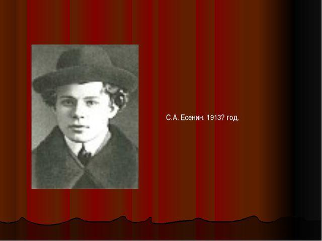 С.А. Есенин. 1913? год.