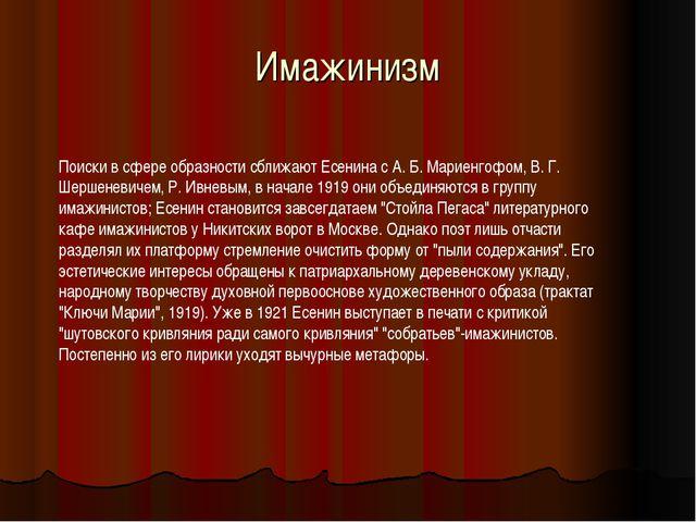 Имажинизм Поиски в сфере образности сближают Есенина с А. Б. Мариенгофом, В....