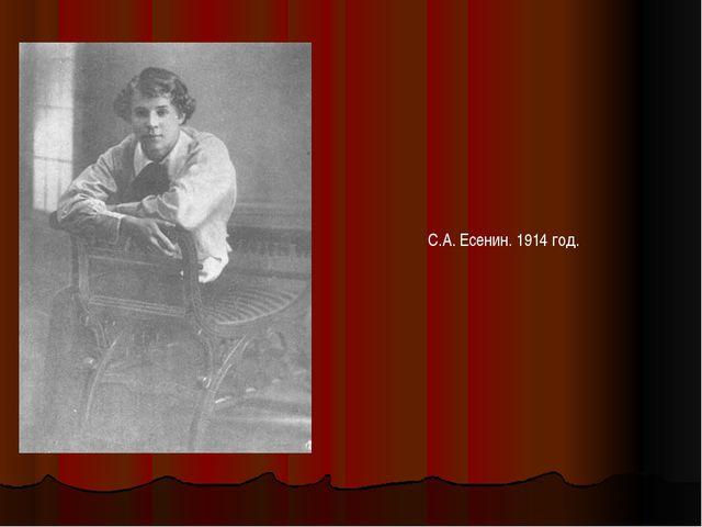С.А. Есенин. 1914 год.