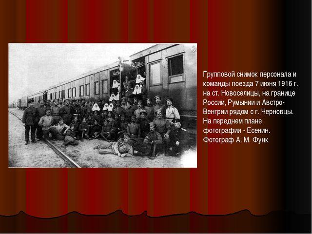 Групповой снимок персонала и команды поезда 7 июня 1916 г. на ст. Новосели...