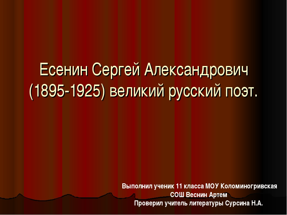 Есенин Сергей Александрович (1895-1925) великий русский поэт. Выполнил ученик...