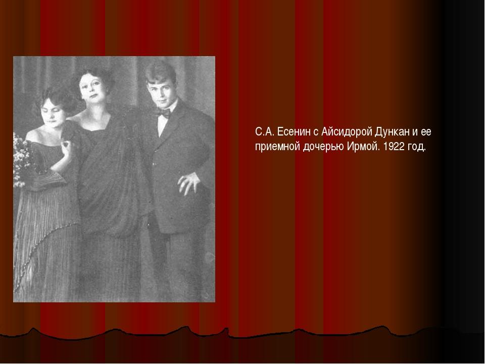 С.А. Есенин с Айсидорой Дункан и ее приемной дочерью Ирмой. 1922 год.