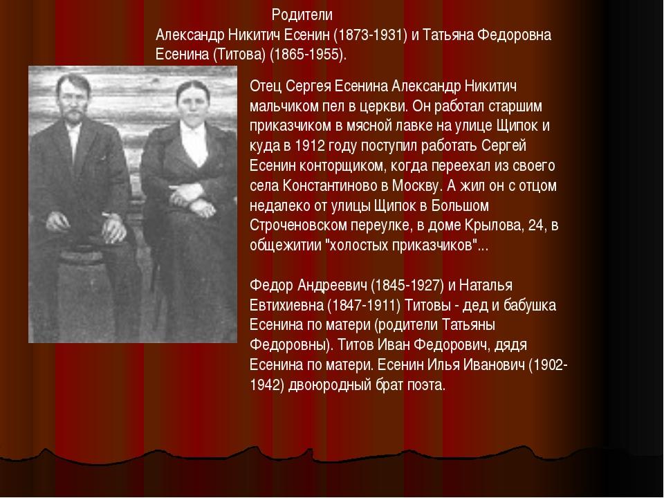 Родители Александр Никитич Есенин (1873-1931) и Татьяна Федоровна Есенина (Т...