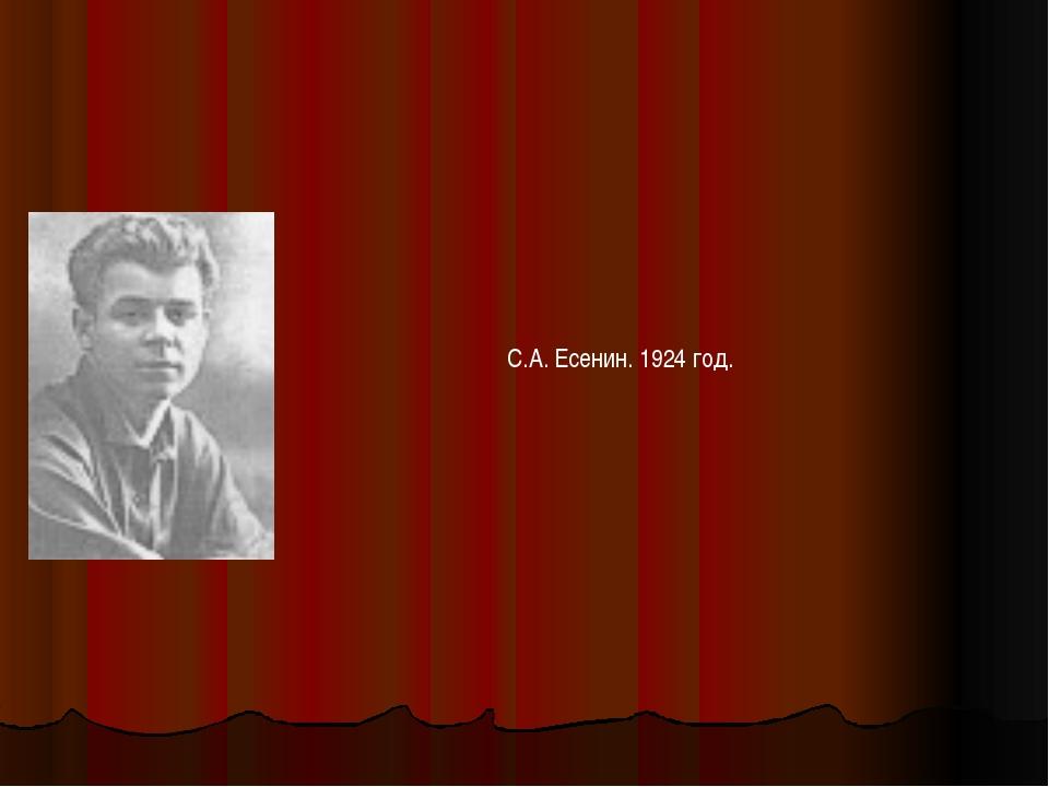 С.А. Есенин. 1924 год.