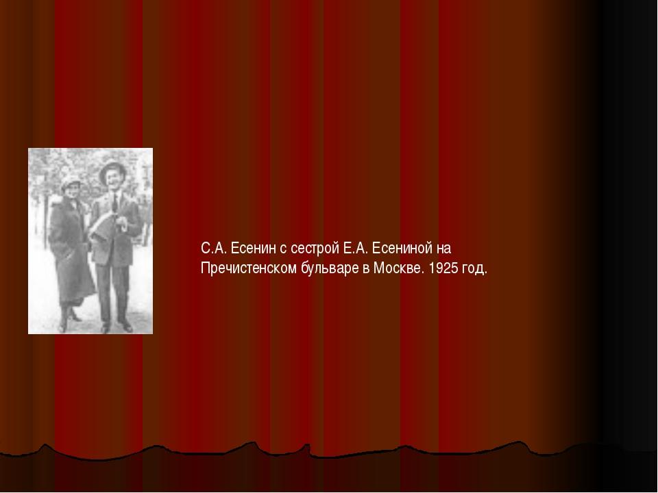 С.А. Есенин с сестрой Е.А. Есениной на Пречистенском бульваре в Москве. 1925...