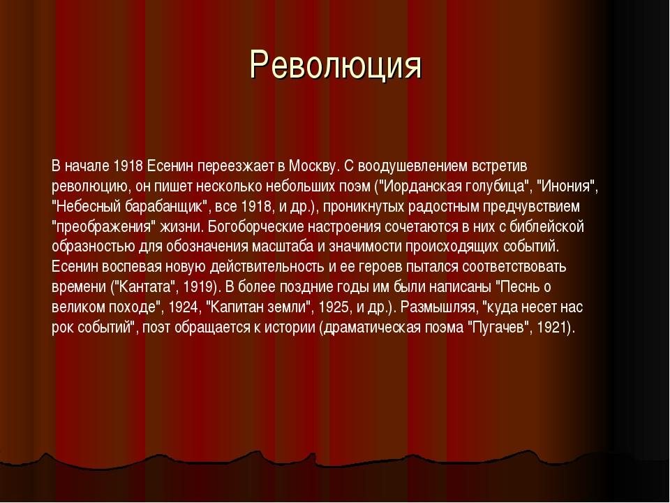 Революция В начале 1918 Есенин переезжает в Москву. С воодушевлением встретив...