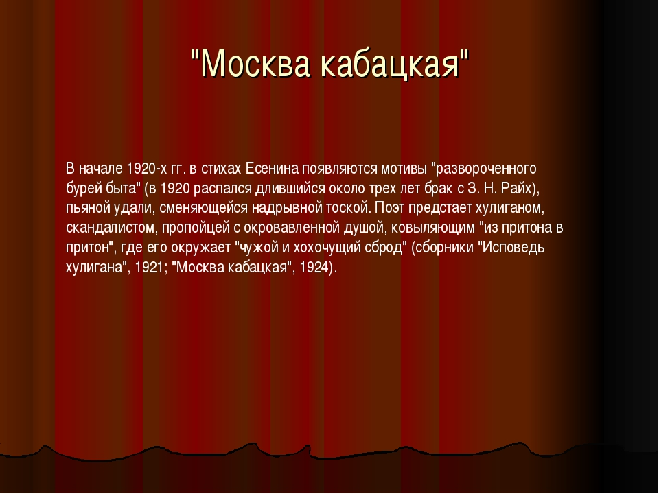 """""""Москва кабацкая"""" В начале 1920-х гг. в стихах Есенина появляются мотивы """"раз..."""