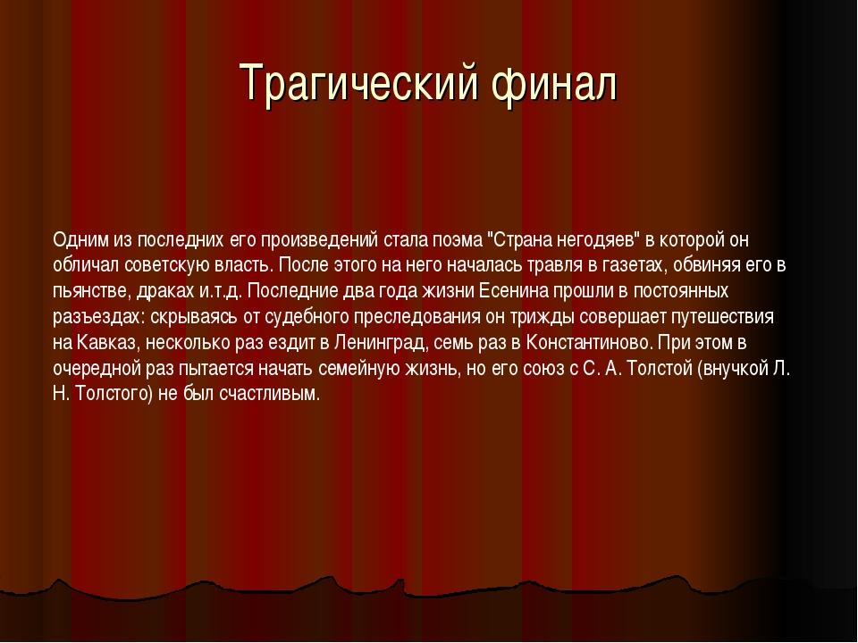 """Трагический финал Одним из последних его произведений стала поэма """"Страна нег..."""