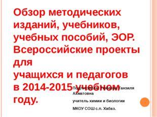 Обзор методических изданий, учебников, учебных пособий, ЭОР. Всероссийские пр