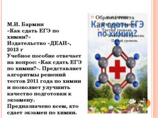 М.И. Бармин «Как сдать ЕГЭ по химии?» Издательство «ДЕАН», 2013 г Учебное по