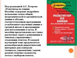 Под редакцией А.С. Егорова «Репетитор по химии Пособие содержит подробное из