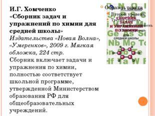 И.Г. Хомченко «Сборник задач и упражнений по химии для средней школы» Издате