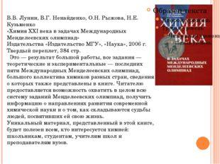 В.В. Лунин, В.Г. Ненайденко, О.Н. Рыжова, Н.Е. Кузьменко «Химия XXI века в з
