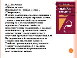 И.Г. Хомченко «Общая химия» Издательства «Новая Волна», «Умеренков», В книге
