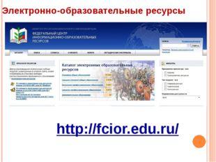 Электронно-образовательные ресурсы http://fcior.edu.ru/
