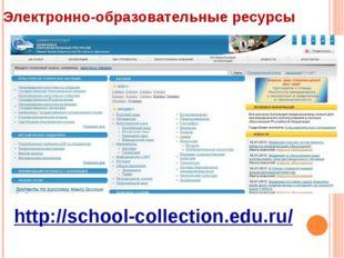 Электронно-образовательные ресурсы http://school-collection.edu.ru/