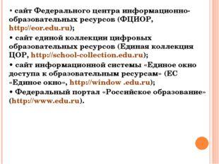 • сайт Федерального центра информационно-образовательных ресурсов (ФЦИОР, htt