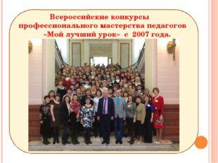 Всероссийские конкурсы профессионального мастерства педагогов «Мой лучший ур