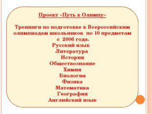 Проект «Путь к Олимпу» Тренинги по подготовке к Всероссийским олимпиадам шко
