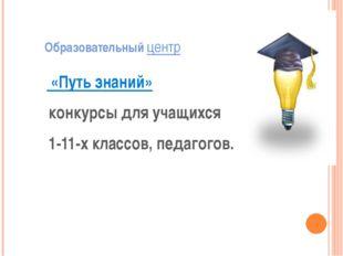 Образовательный центр «Путь знаний» конкурсы для учащихся 1-11-х классов, пе