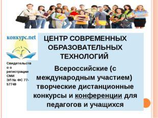 Свидетельство о регистрации СМИ ЭЛ № ФС 77-57749 ЦЕНТР СОВРЕМЕННЫХ ОБРАЗОВАТЕ