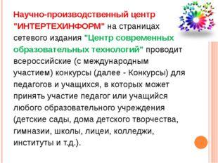 """Научно-производственный центр """"ИНТЕРТЕХИНФОРМ"""" на страницах сетевого издания"""