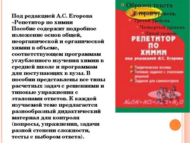 Под редакцией А.С. Егорова «Репетитор по химии Пособие содержит подробное из...