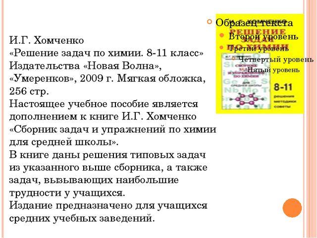 И.Г. Хомченко «Решение задач по химии. 8-11 класс» Издательства «Новая Волна...