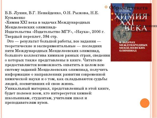В.В. Лунин, В.Г. Ненайденко, О.Н. Рыжова, Н.Е. Кузьменко «Химия XXI века в з...