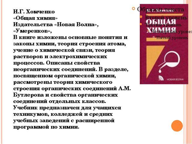 И.Г. Хомченко «Общая химия» Издательства «Новая Волна», «Умеренков», В книге...