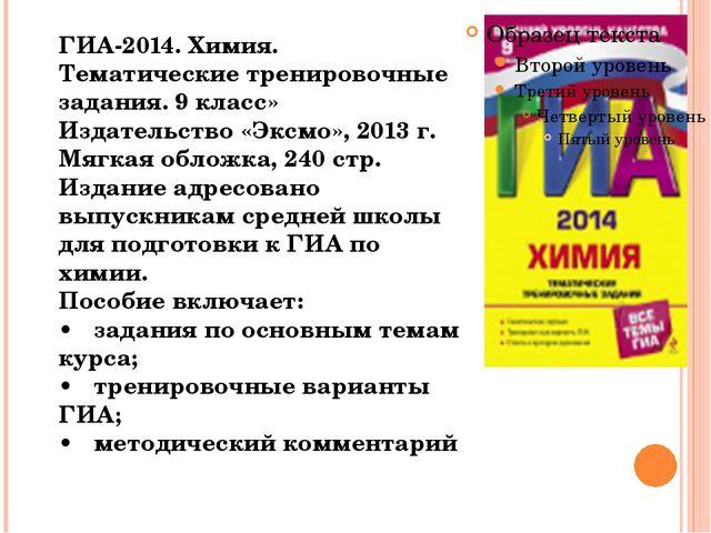 ГИА-2014. Химия. Тематические тренировочные задания. 9 класс» Издательство «...