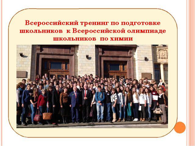Всероссийский тренинг по подготовке школьников к Всероссийской олимпиаде шко...