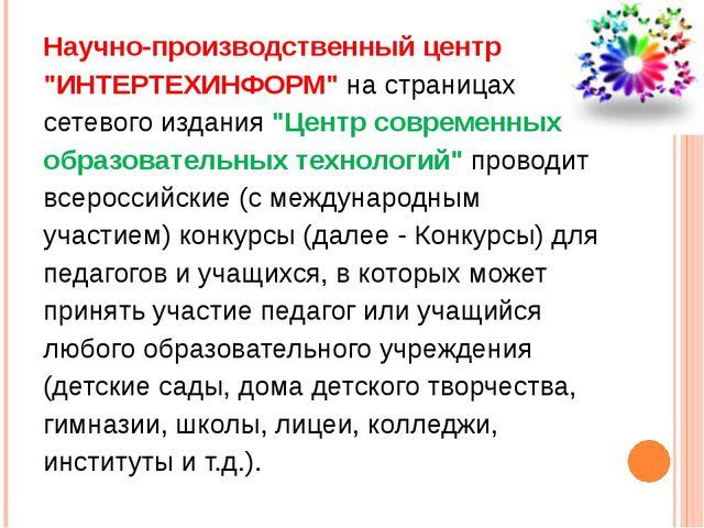 """Научно-производственный центр """"ИНТЕРТЕХИНФОРМ"""" на страницах сетевого издания..."""