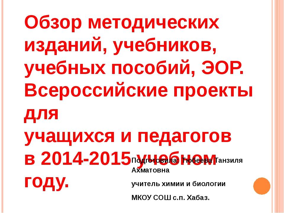 Обзор методических изданий, учебников, учебных пособий, ЭОР. Всероссийские пр...