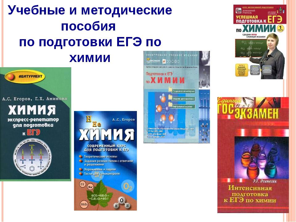 Учебные и методические пособия по подготовки ЕГЭ по химии