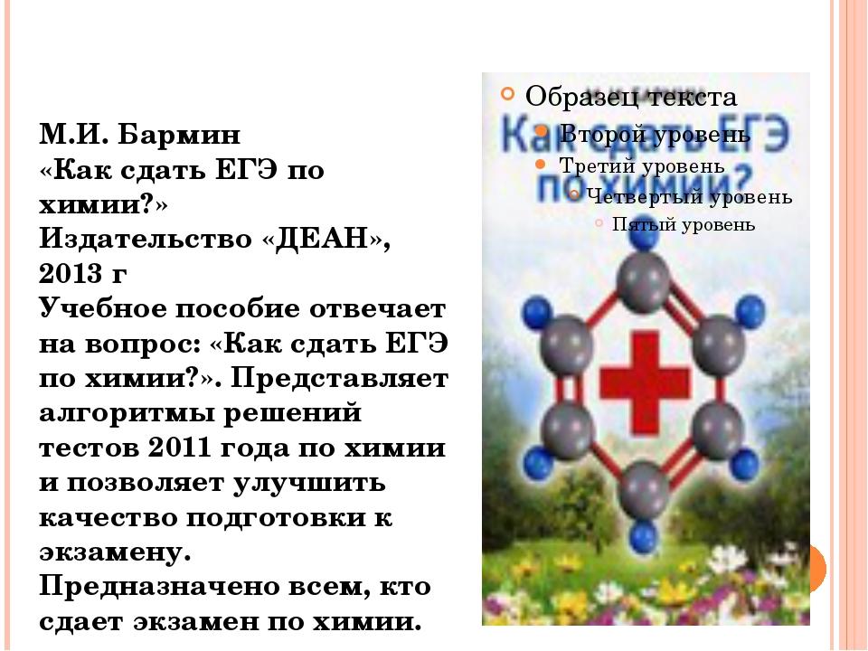 М.И. Бармин «Как сдать ЕГЭ по химии?» Издательство «ДЕАН», 2013 г Учебное по...