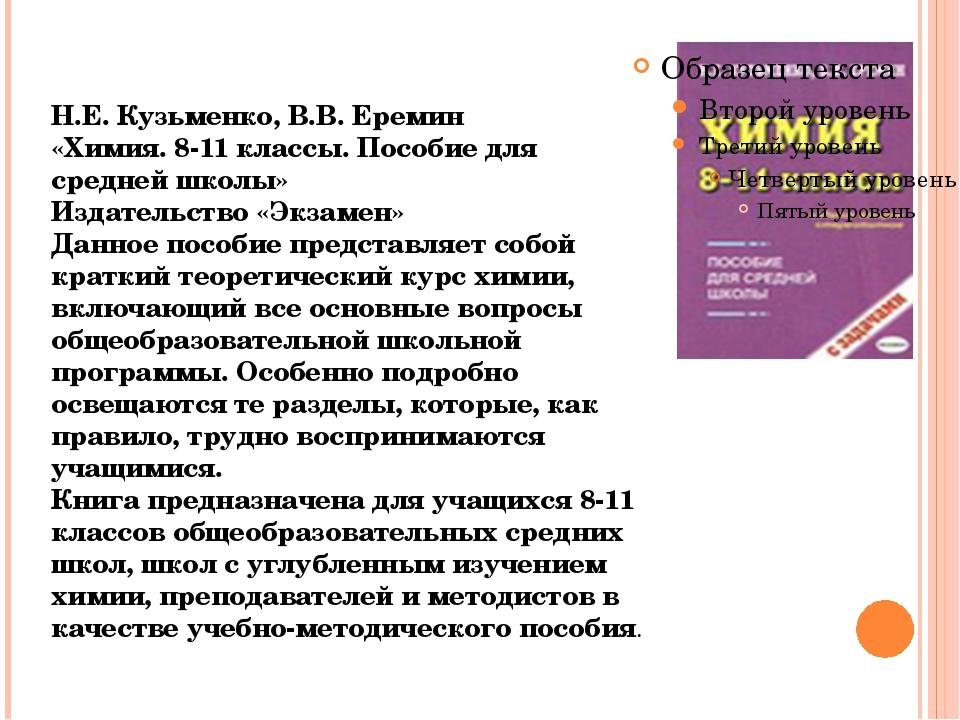 Н.Е. Кузьменко, В.В. Еремин «Химия. 8-11 классы. Пособие для средней школы»...