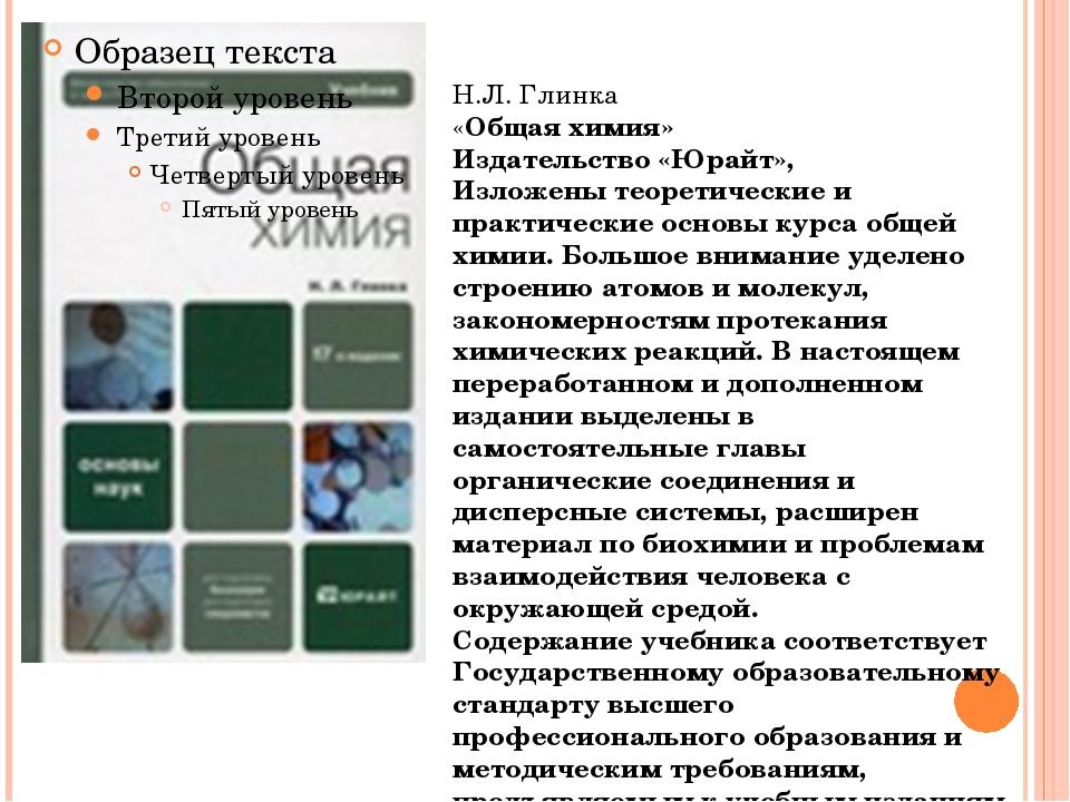 Н.Л. Глинка «Общая химия» Издательство «Юрайт», Изложены теоретические и пра...