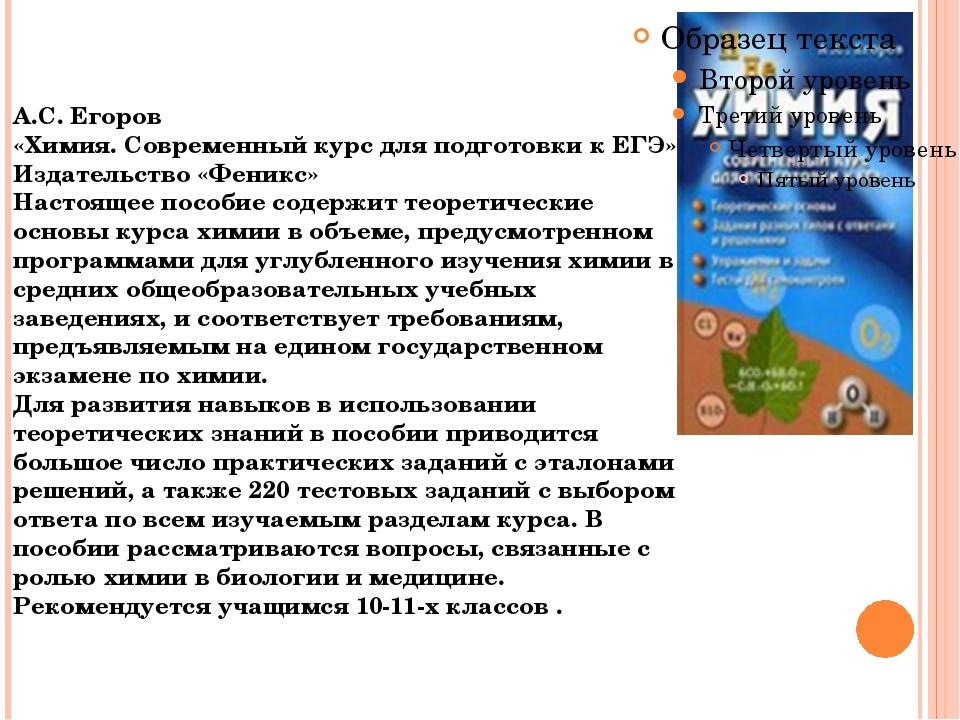 А.С. Егоров «Химия. Современный курс для подготовки к ЕГЭ» Издательство «Фен...