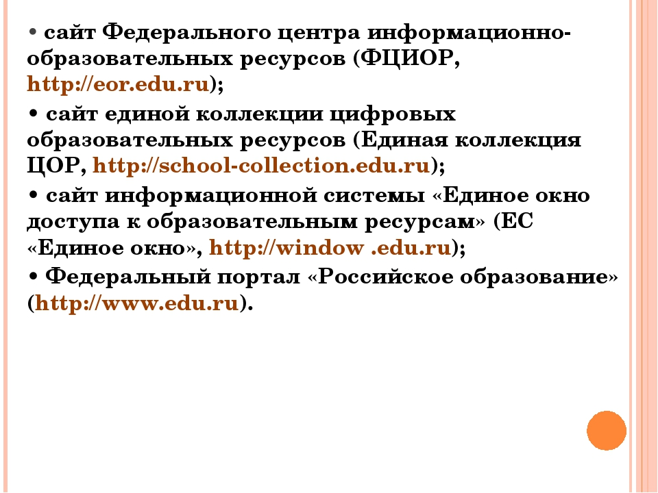 • сайт Федерального центра информационно-образовательных ресурсов (ФЦИОР, htt...