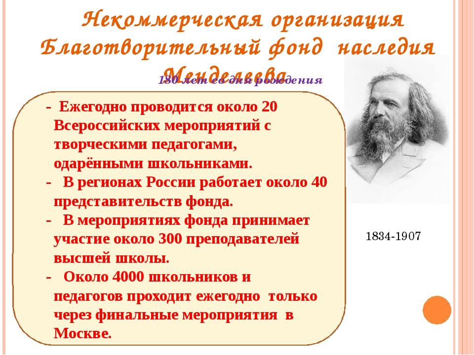 Некоммерческая организация Благотворительный фонд наследия Менделеева - Ежег...