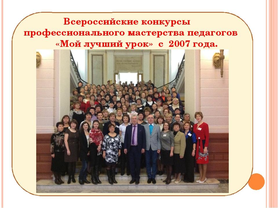 Всероссийские конкурсы профессионального мастерства педагогов «Мой лучший ур...