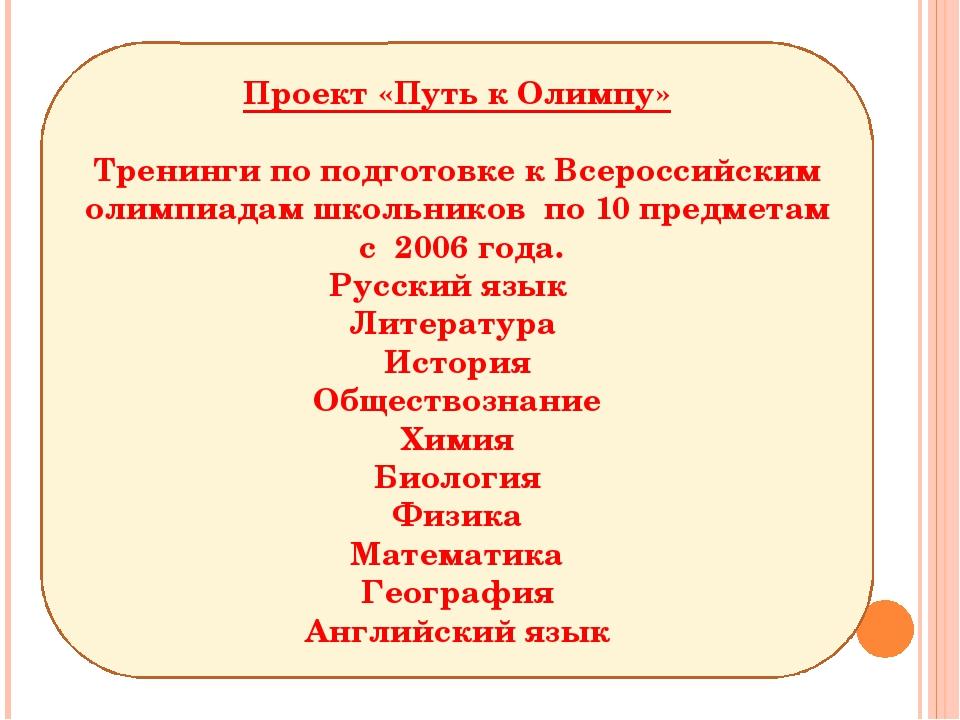 Проект «Путь к Олимпу» Тренинги по подготовке к Всероссийским олимпиадам шко...