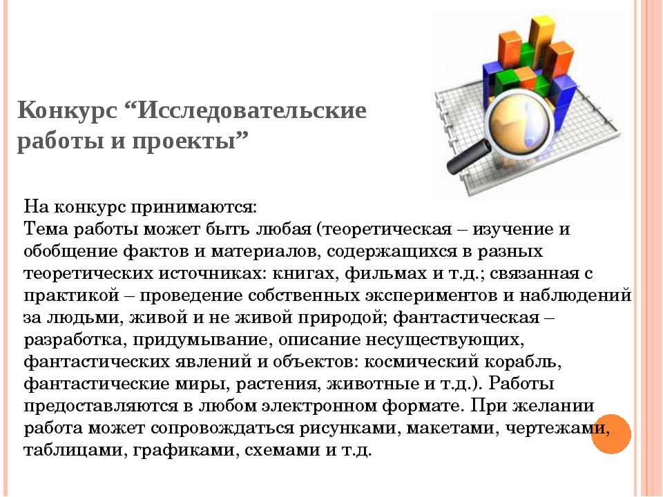 На конкурс принимаются: Тема работы может быть любая (теоретическая – изучен...