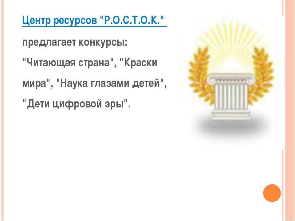 """Центр ресурсов """"Р.О.С.Т.О.К."""" предлагает конкурсы: """"Читающая страна"""", """"Краск..."""