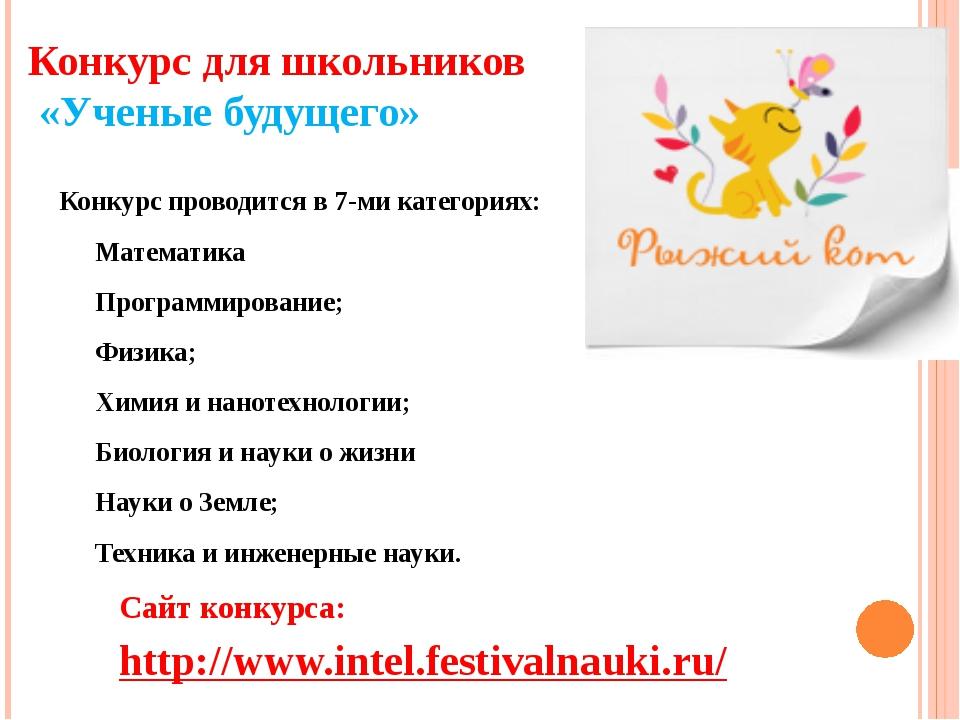 Конкурс для школьников «Ученые будущего» Конкурс проводится в 7-ми категория...